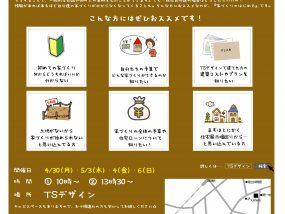 4/30『失敗しない‼家づくりのはじめ方』
