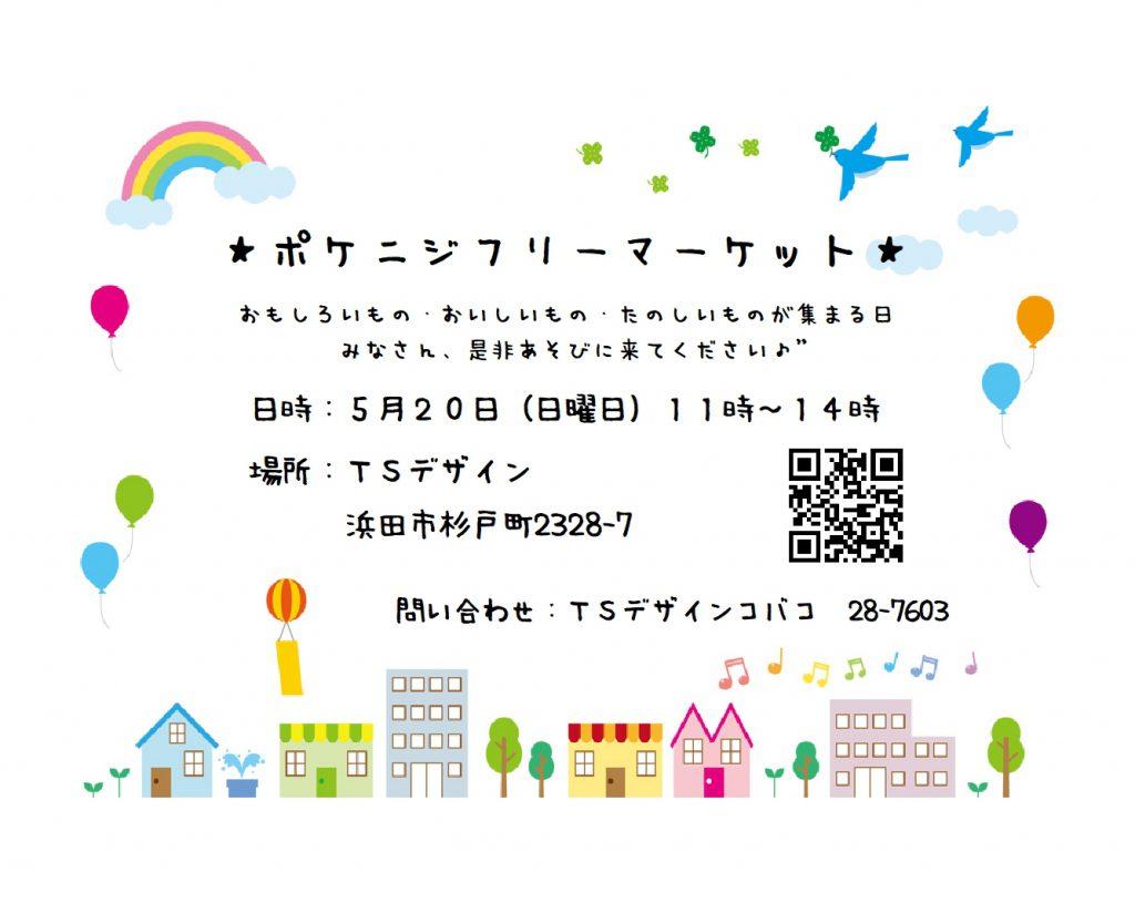 ★ポケニジフリーマーケット★