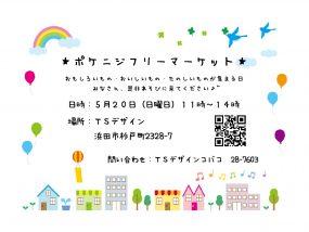 5/20(日)★ポケニジフリーマーケット★